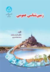کتاب زمین شناسی عمومی