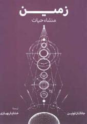 کتاب-زمین-منشاء-حیات-اثر-جاناتان-لونین