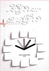 کتاب سه دقیقه در قیامت