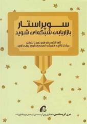 کتاب-سوپر-استار-بازاریابی-شبکه-ای-شوید-اثر-مری-کریستنسن