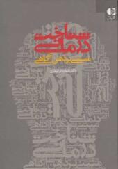 کتاب شناخت درمانی مبتنی بر ذهن آگاهی