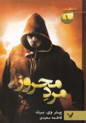 کتاب شیاطین 1 مرد محروز