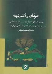 کتاب-عرفان-و-مدرنیته-اثر-عبدالحمید-ضیایی