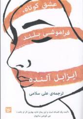 کتاب عشق کوتاه فراموشی بلند