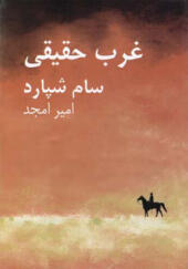 کتاب غرب حقیقی