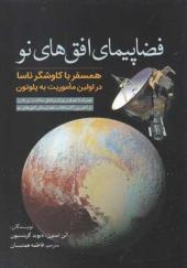 کتاب-فضاپیمای-افق-های-نو-اثر-آلن-استرن