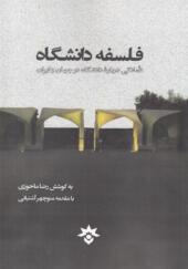 کتاب فلسفه دانشگاه تاملاتی در باره دانشگاه در جهان و ایران