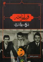 کتاب-فیلم-نامه-تاریخ-سینمای-ایران