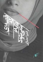 کتاب-قصه-ای-که-تمام-نمی-شود-اثر-المیرا-حصارکی