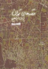 کتاب-قصه-های-تهران-اثر-پژمان-جمشیدی