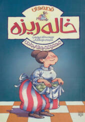 کتاب قصه های خاله ریزه مجموعه 4 جلدی در یک کتاب