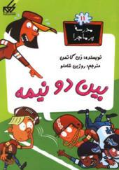 کتاب مدرسه پرماجرا 11 بین دو نیمه