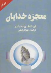 کتاب معجزه خدایان