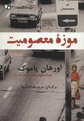 کتاب موزه معصومیت اثر اورهان پاموک
