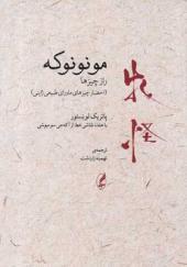کتاب-مونونوکه-راز-چیزها-احضار-چیزهای-ماورای-طبیعی-ژاپنی