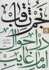 کتاب نجم الثاقب در احوال امام غایب 2 جلدی