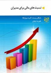 کتاب-نسبت-های-مالی-برای-مدیران-اثر-مایکل-ریست