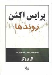 کتاب-پرایس-اکشن-روندها-اثر-ال-بروکز