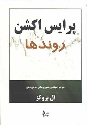 کتاب پرایس اکشن روندها اثر ال بروکز ترجمه مهندس حسین رضایی حاجی دهی
