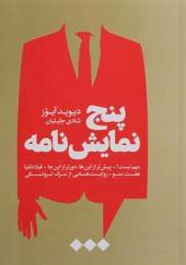 کتاب پنج نمایش نامه اثر دیوید آیوز
