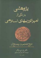 کتاب پژوهشی در یکی از امپراتوریهای اسلامی تاریخ فاطمیان و منابع آن