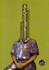 کتاب چرا حال انسان امروزی خوب نیست اثر مایکل روث ترج
