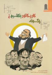 کتاب چگونه کاریکاتور بکشیم
