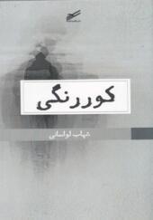 کتاب-کور-رنگی-اثر-شهاب-لواسانی