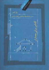 کتاب-گادامر-برای-معماران-اثر-پل-کیدر