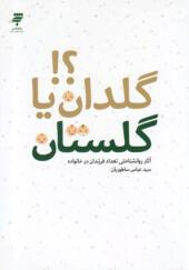 کتاب-گلدان-یا-گلستان-اثر-عباس-ساطوریان
