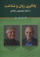 کتاب یادگیری زبان و شناخت در نظریه چهارچوب رابطه ای