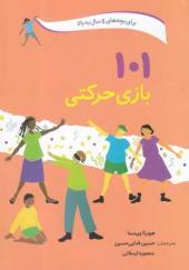 کتاب-101-بازی-حرکتی-برای-بچه-های-4-سال-به-بالا-اثر-هوبرتا-ویرسما