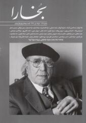 مجله بخارا 137 خرداد و تیر 1399