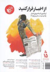 مجله فرهنگ و اندیشه 15 ترجمان