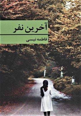 کتاب آخرین نفر