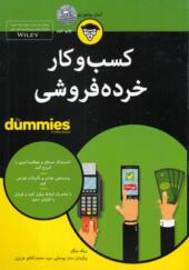 کتاب آسان بیاموزیم کسب و کار خرده فروشی