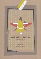 کتاب آیین اسطوره و کیهان شناسی در ایران باستان
