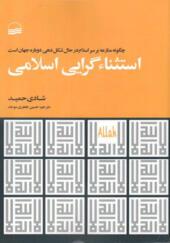 کتاب استثناءگرایی در اسلام