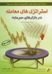 کتاب-استراتژی-های-معامله-در-بازارهای-سرمایه-اثر-علی-محمدی