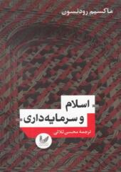کتاب اسلام و سرمایه داری