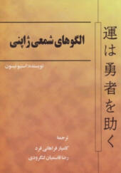 کتاب-الگوهای-شمعی-ژاپنی-اثر-استیو-نیسون