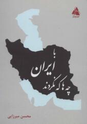 کتاب با ایران چه ها که نکردند 2 زبانه