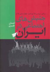 کتاب برخی برسی ها پیرامون جهان بینی ها و جنبش های اجتماعی ایران