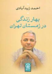 کتاب بهار زندگی در زمستان تهران