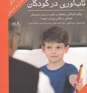 کتاب تاب آوری در کودکان