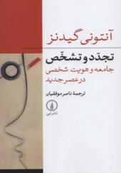 کتاب تجدد و تشخص جامعه و هویت شخصی در عصر جدید