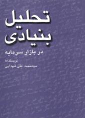 کتاب-تحلیل-بنیادی-در-بازار-سرمایه-اثر-محمدعلی-شهدایی