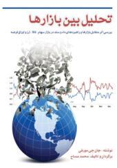 کتاب-تحلیل-بین-بازارها-دوره-کامل-اثر-جان-مورفی