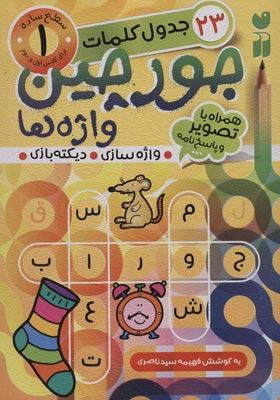 کتاب جورچین واژه ها 1 سطح ساده