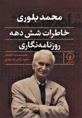 کتاب خاطرات شش دهه روزنامه نگاری محمد بلوری